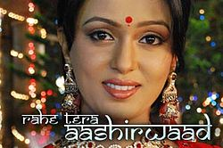 Rahe Tera Aashirwaad