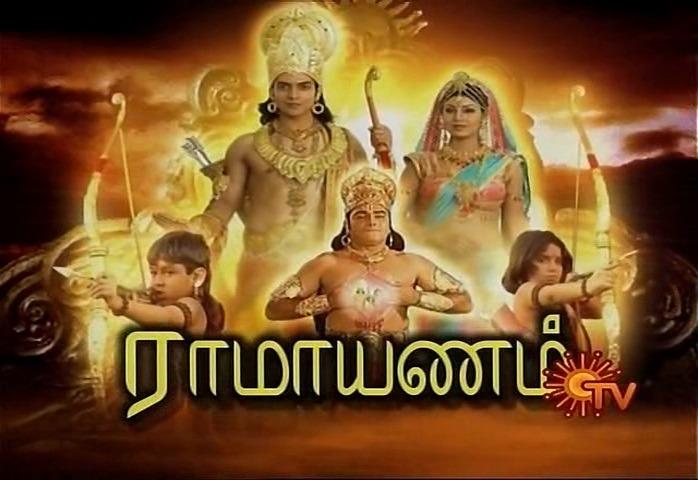 Ramayanam - Tamil