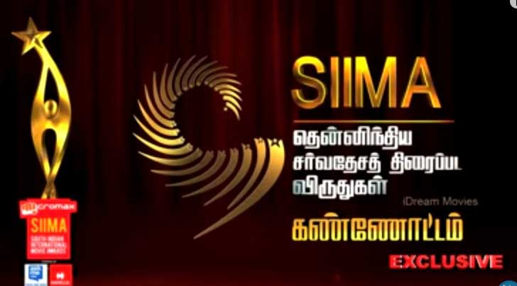 SIIMA Awards 2014