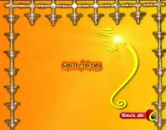 Sthalapuranam