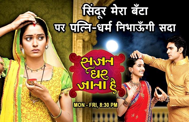 Mehndi Na Mujhko Lagana : Sajan ghar jana hai star plus drama serial