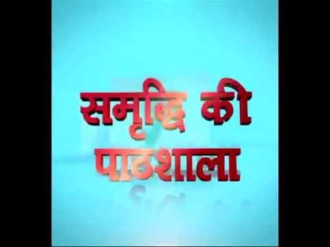 Samridhi Ki Pathshala