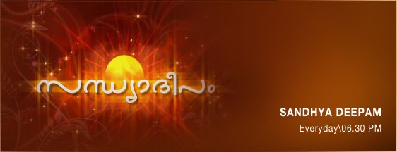 Sandhya Deepam