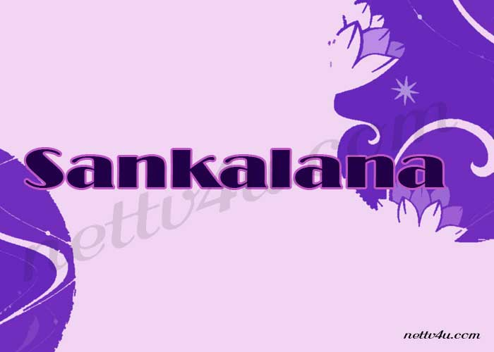 Sankalana