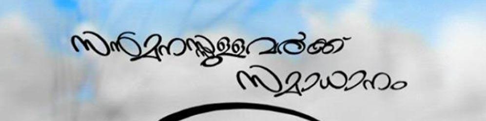 Sanmanassullavarkku Samadhanam