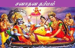 Sanathana Dharmam
