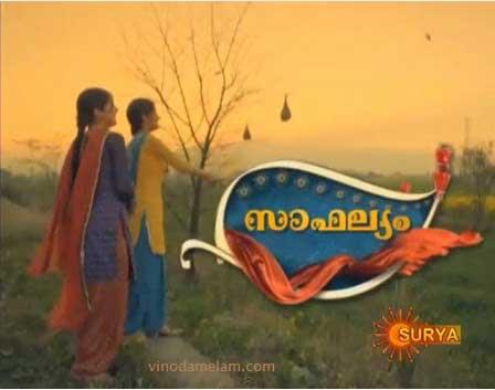 Saphalyam