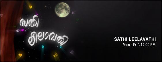 Sathi Leelavathi - Malayalam