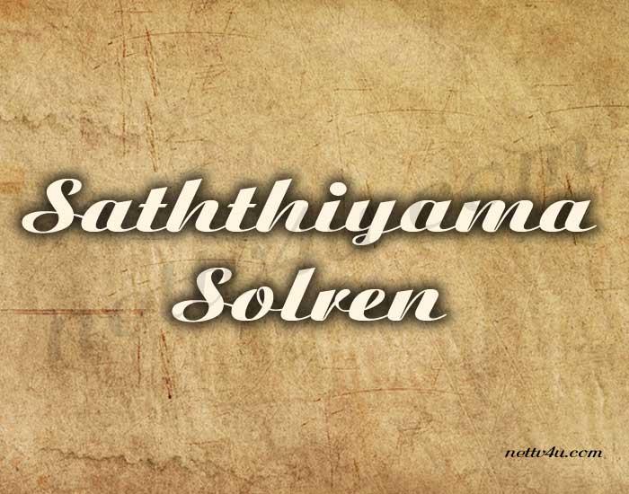 Saththiyama Solren
