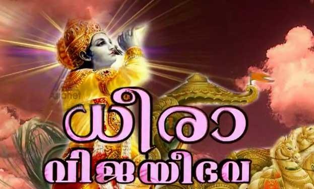 Sathyam Param Deemahi