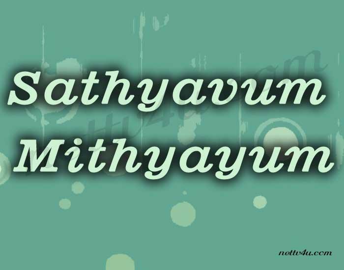 Sathyavum Mithyayum