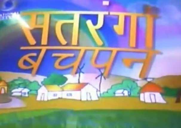 Satranga Bachpan