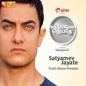 Satyamev Jayate - Tamil