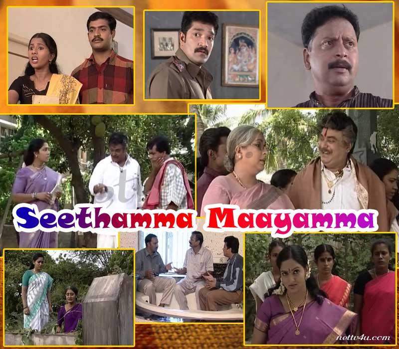 Seethamma Maayamma