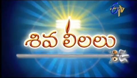 Shiva Leelalu Devotional