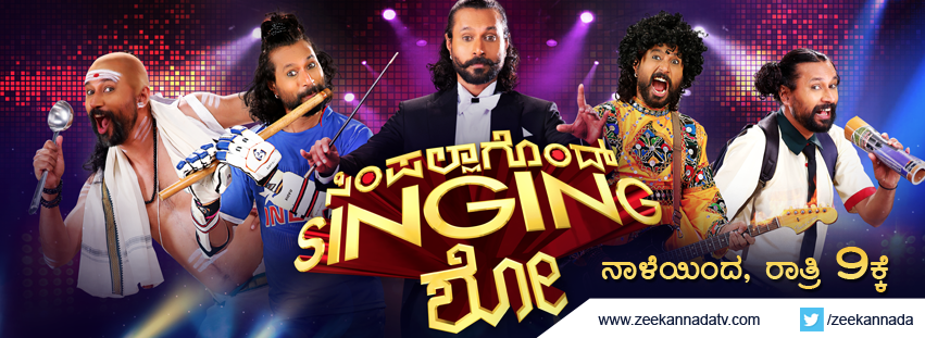Simplaagondu Singing