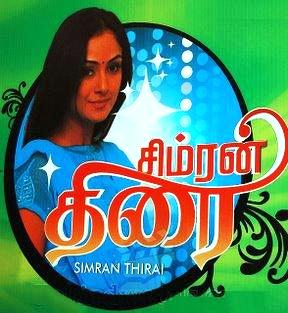 Simran Thirai
