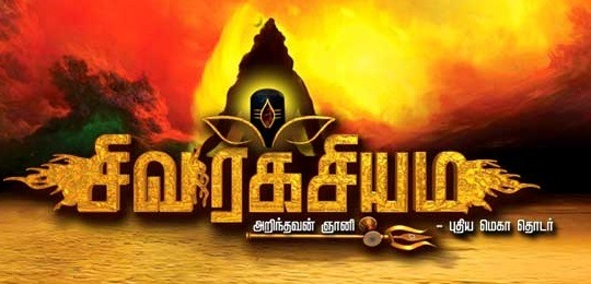 Sivaragasyam