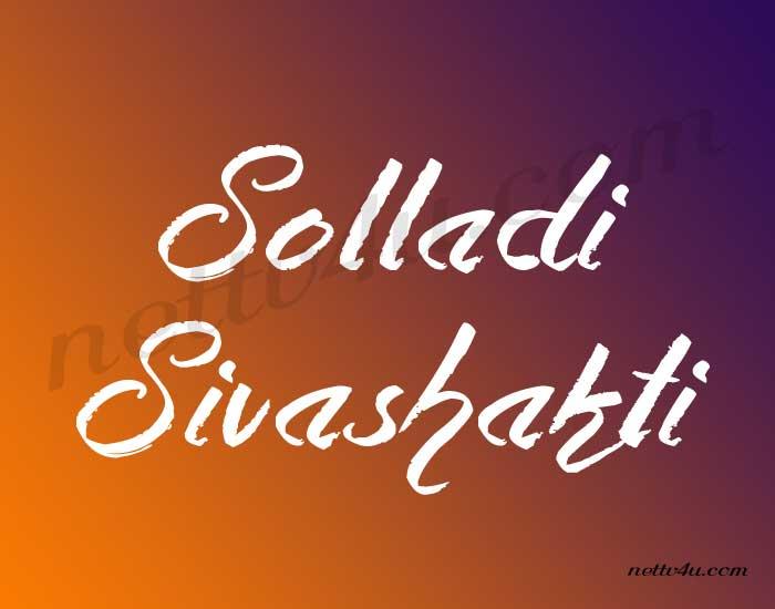 Solladi Sivashakti