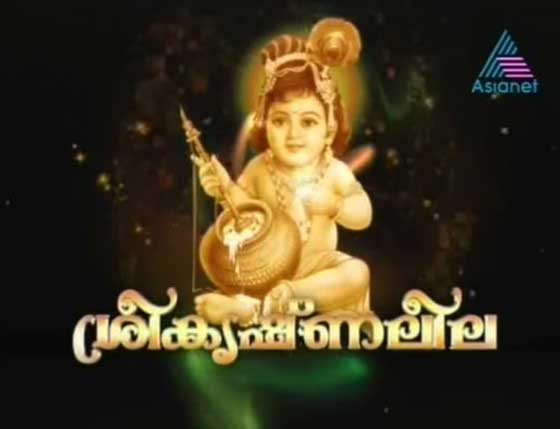 Sree Krishna Leela