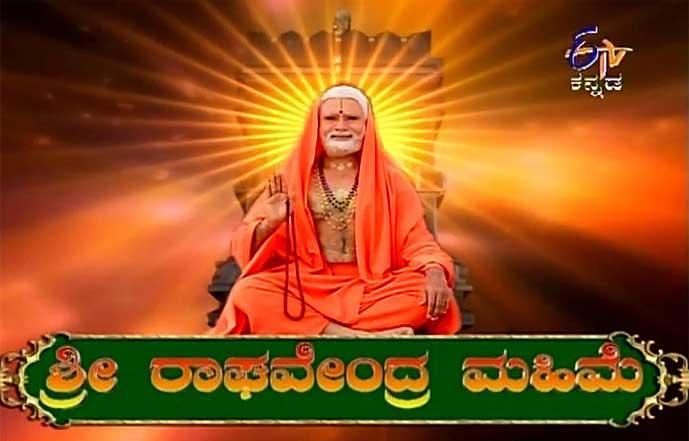 Sri Raghavendra Mahime