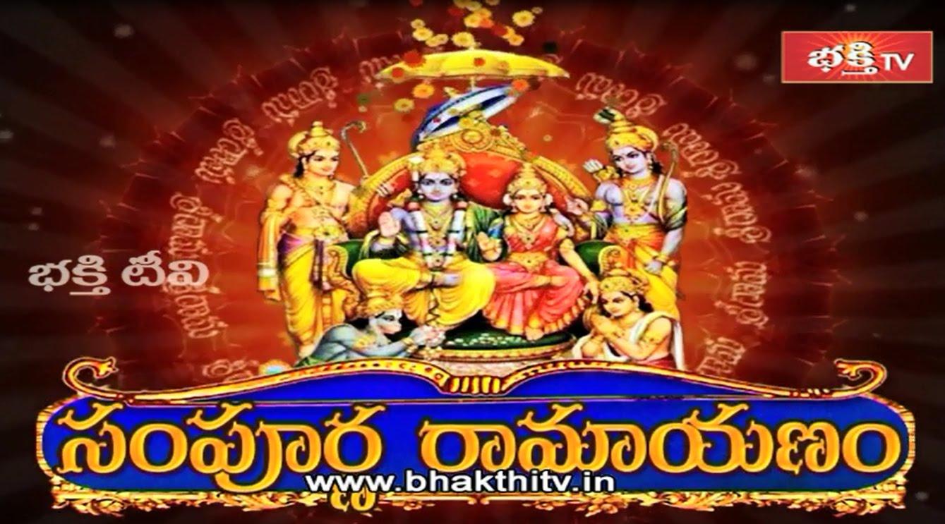 Sri Sampoorna Ramayanam
