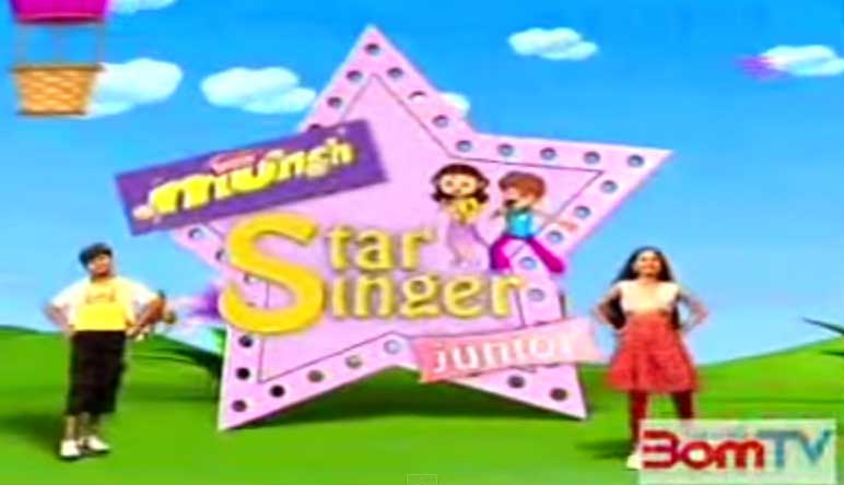 Star Singer Junior 1