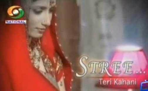 Stree Teri Kahaani
