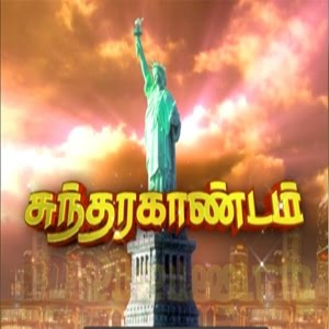 Sundara kandam tamil serial episode 300 speakers