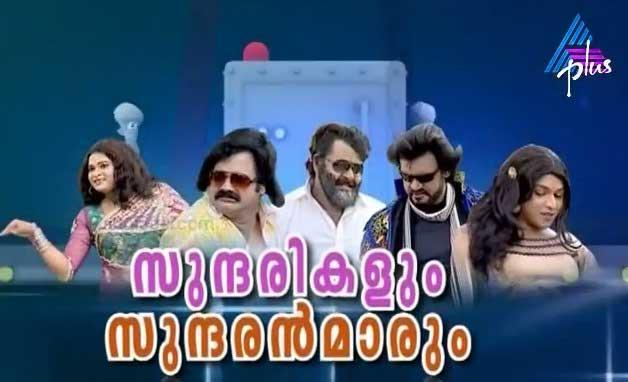 Malayalam Tv Show Sundarikalum Sundaranmarum Synopsis Aired On