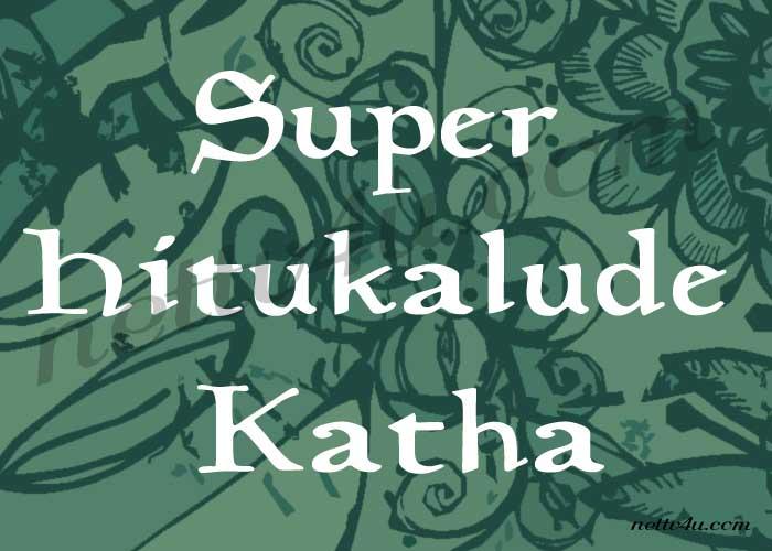 Super Hitukalude Katha