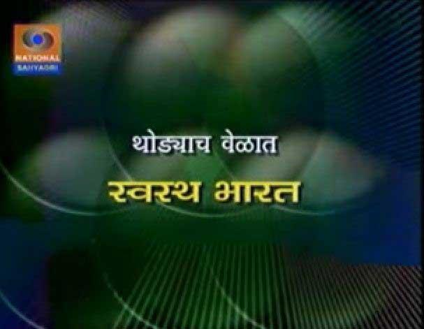 Swasth Bharat