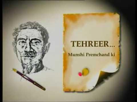 Tehreer Munshi Premchand Ki