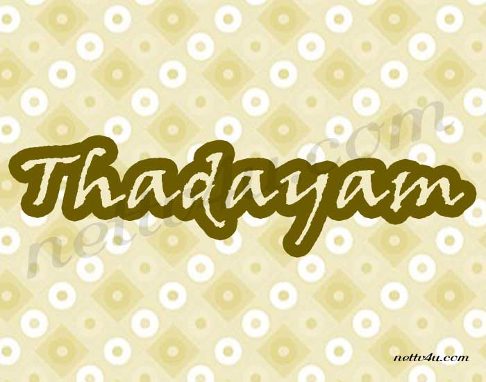 Thadayam