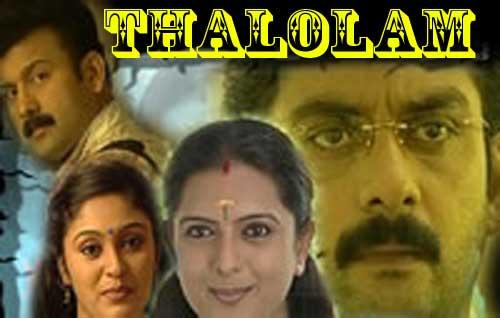 Thalolam