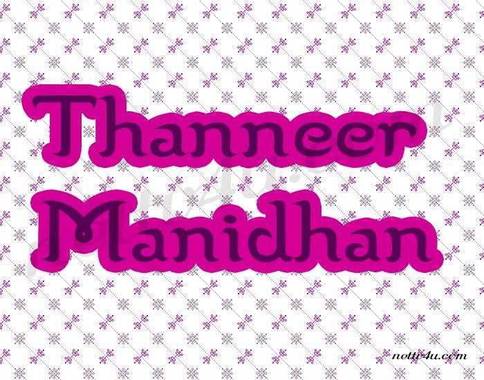 Thanneer Manidhan