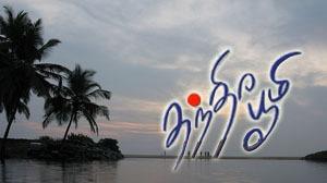 Thanthira Bhoomi