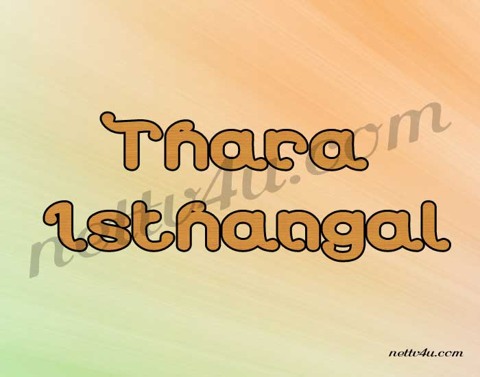 Thara Isthangal