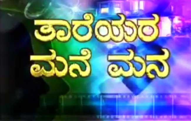 Thareyara Mane Mana