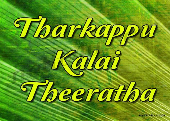 Tharkappu Kalai Theeratha