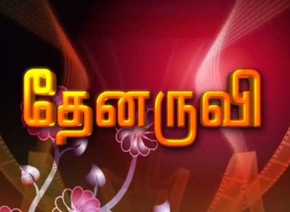 Tamil Tv Serial Thenaruvi Synopsis Aired On VASANTH TV Channel