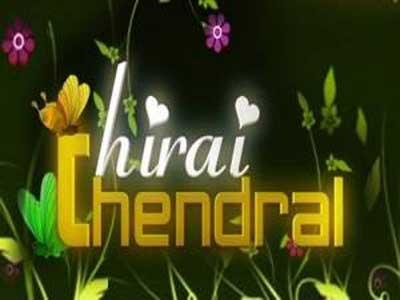 Thirai Thendral