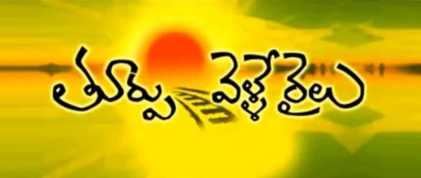Thoorpu Velle Railu