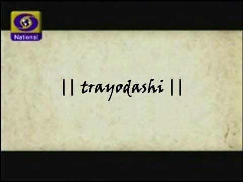 Trayodashi
