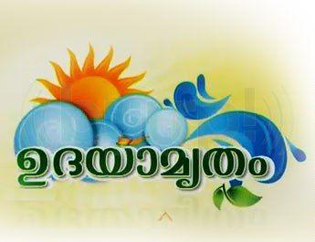 Udayamritham