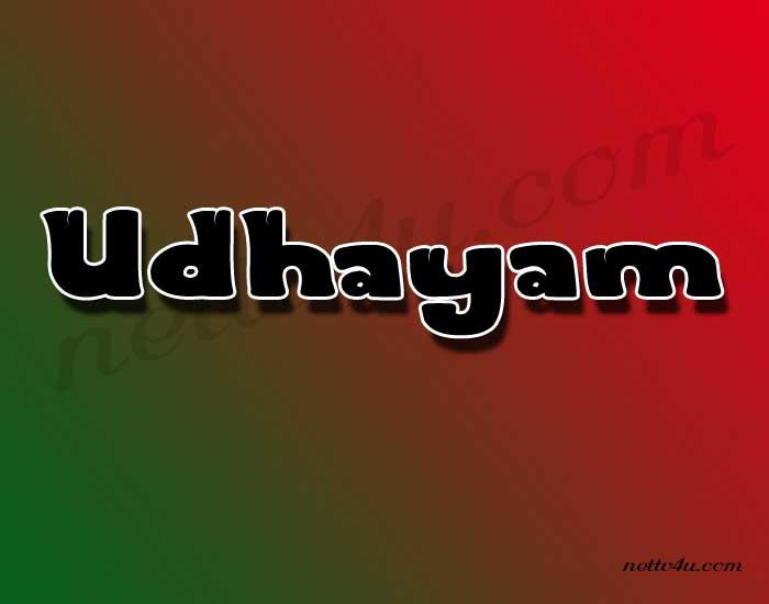 Udhayam