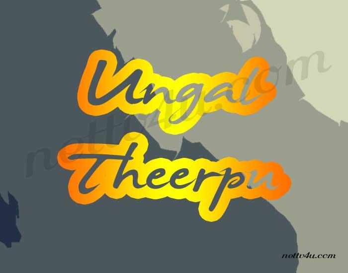 Ungal Theerpu
