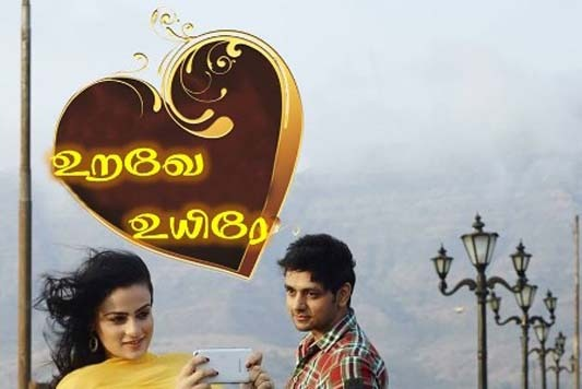 Tamil Tv Show Urave Uyire Synopsis Aired On Polimer TV Channel
