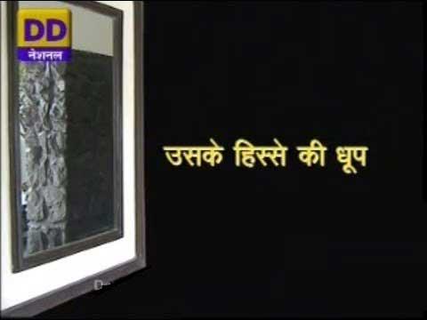 Uske Hisse Ki Dhoop