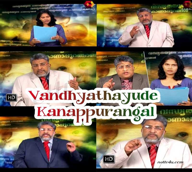 Vandhathayude Kanappurangal